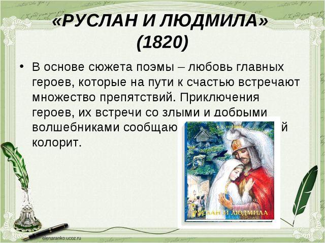 «РУСЛАН И ЛЮДМИЛА» (1820) В основе сюжета поэмы – любовь главных героев, кото...