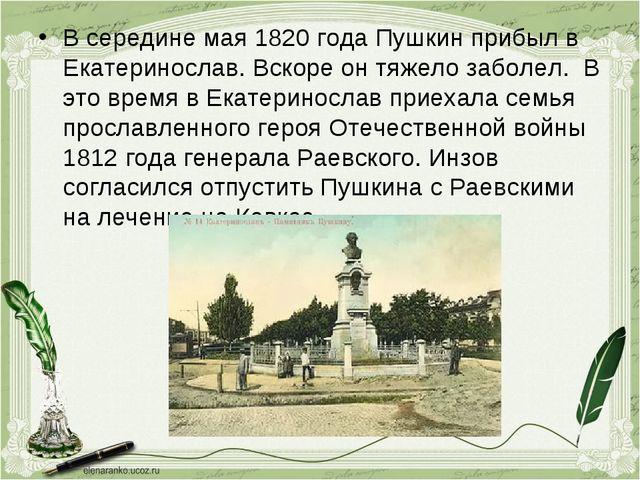 В середине мая 1820 года Пушкин прибыл в Екатеринослав. Вскоре он тяжело забо...