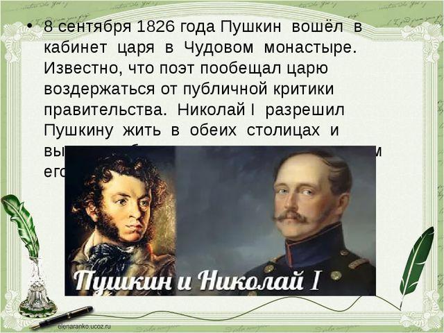 8 сентября 1826 года Пушкин вошёл в кабинет царя в Чудовом монастыре. Известн...