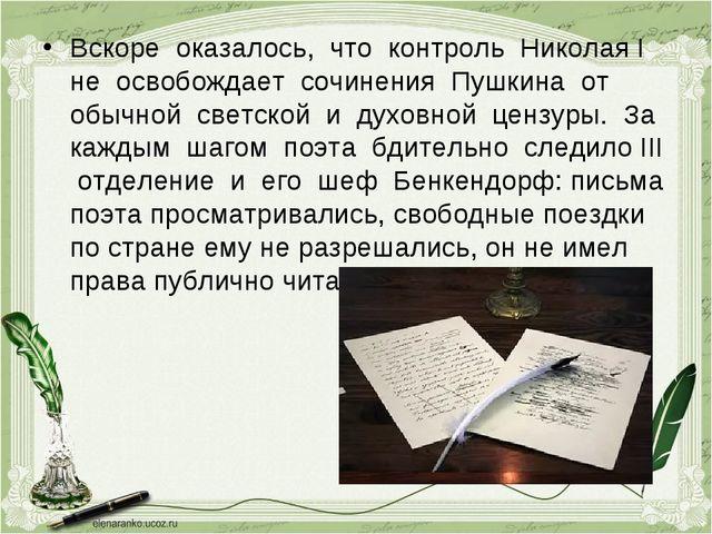 Вскоре оказалось, что контроль Николая І не освобождает сочинения Пушкина от...