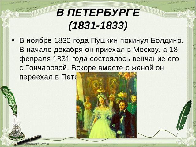 В ПЕТЕРБУРГЕ (1831-1833) В ноябре 1830 года Пушкин покинул Болдино. В начале...