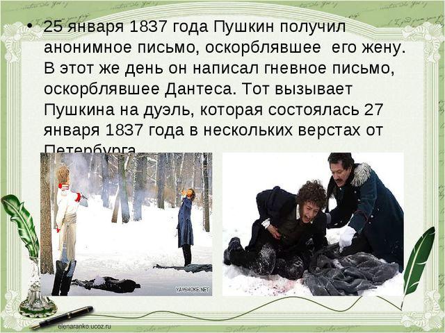 25 января 1837 года Пушкин получил анонимное письмо, оскорблявшее его жену. В...