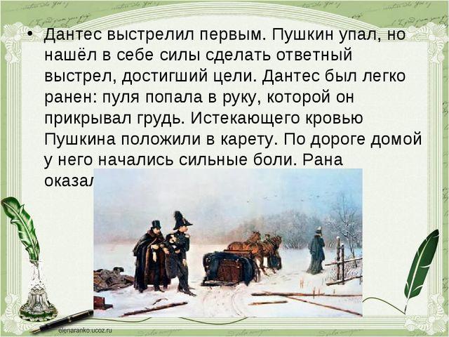 Дантес выстрелил первым. Пушкин упал, но нашёл в себе силы сделать ответный в...