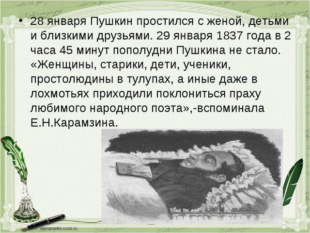 28 января Пушкин простился с женой, детьми и близкими друзьями. 29 января 183...