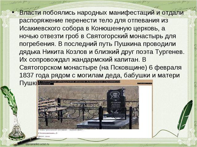 Власти побоялись народных манифестаций и отдали распоряжение перенести тело д...