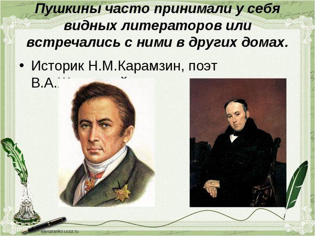 Пушкины часто принимали у себя видных литераторов или встречались с ними в др...