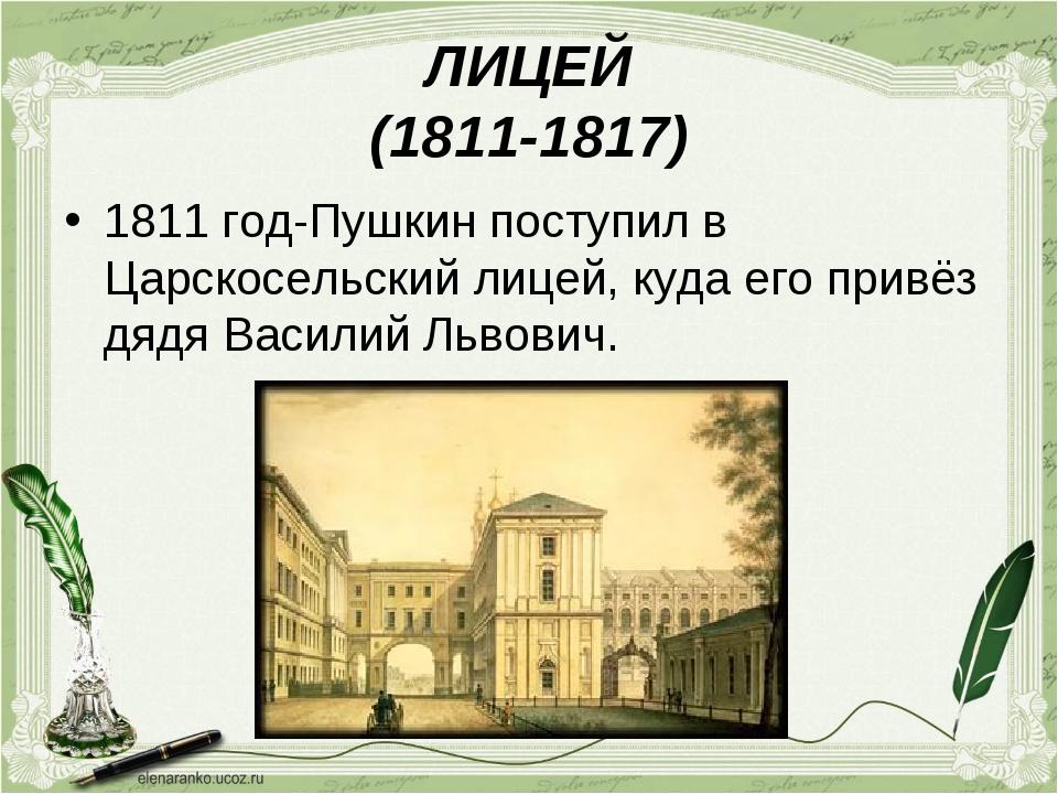 ЛИЦЕЙ (1811-1817) 1811 год-Пушкин поступил в Царскосельский лицей, куда его п...