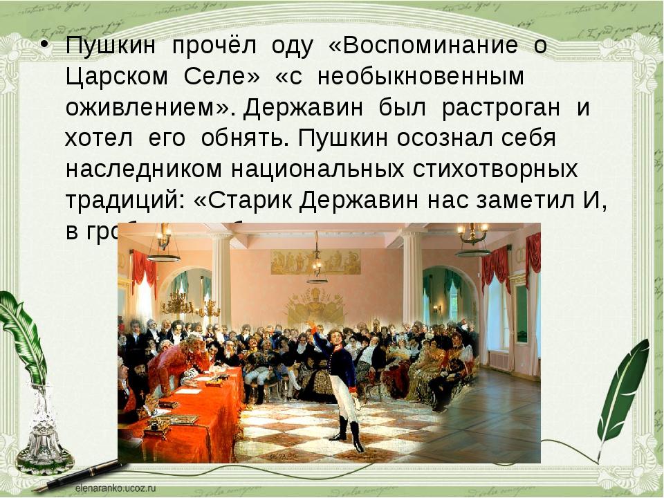 Пушкин прочёл оду «Воспоминание о Царском Селе» «с необыкновенным оживлением»...