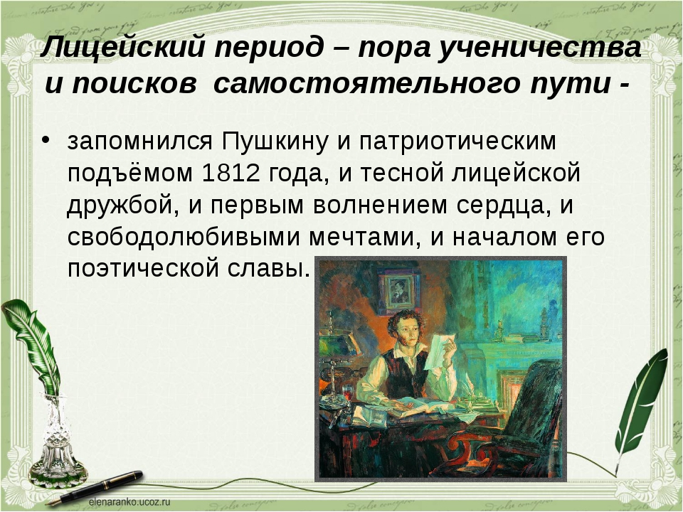 Лицейский период – пора ученичества и поисков самостоятельного пути - запомни...