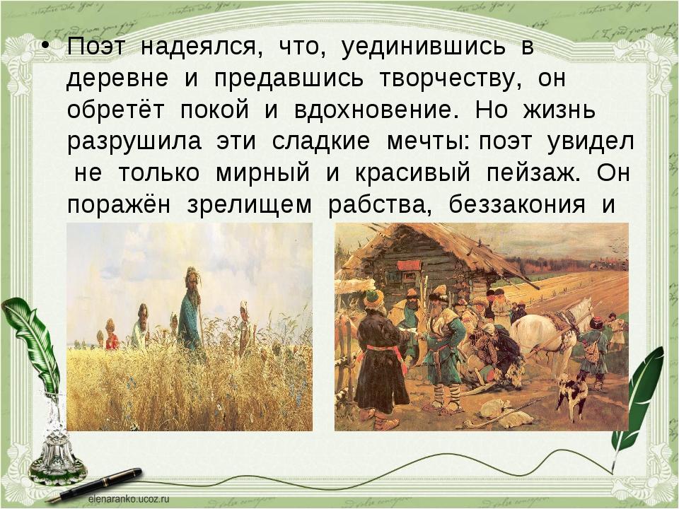 Поэт надеялся, что, уединившись в деревне и предавшись творчеству, он обретёт...