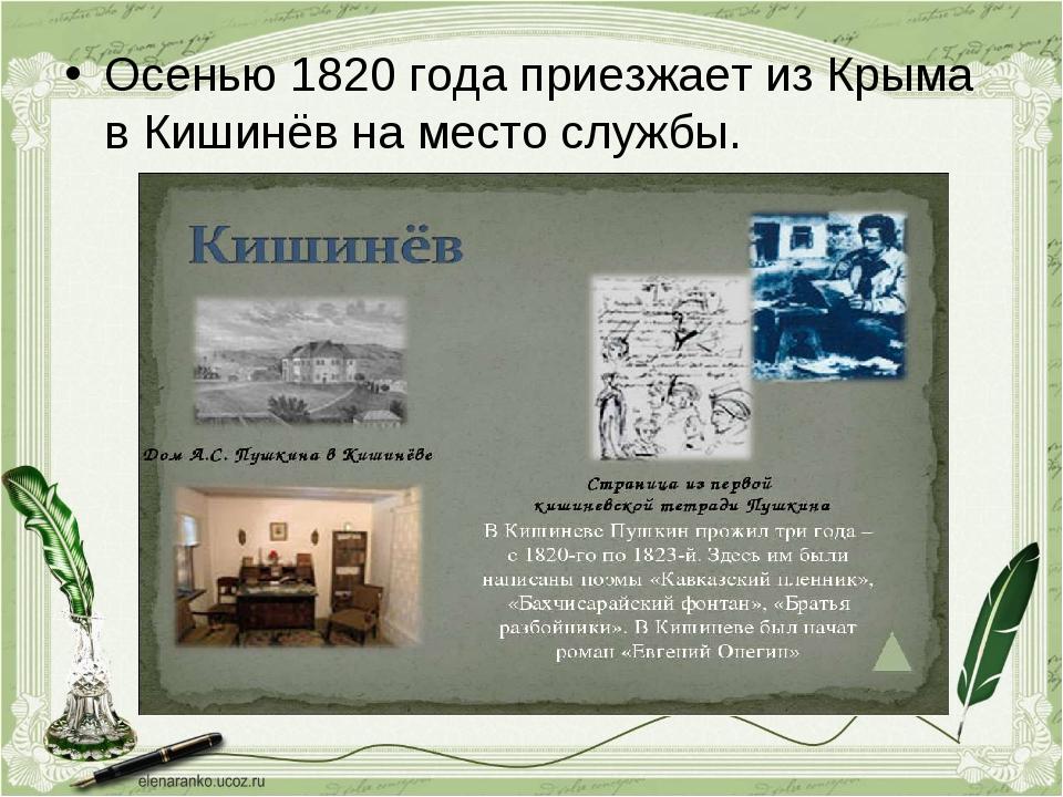 Осенью 1820 года приезжает из Крыма в Кишинёв на место службы.