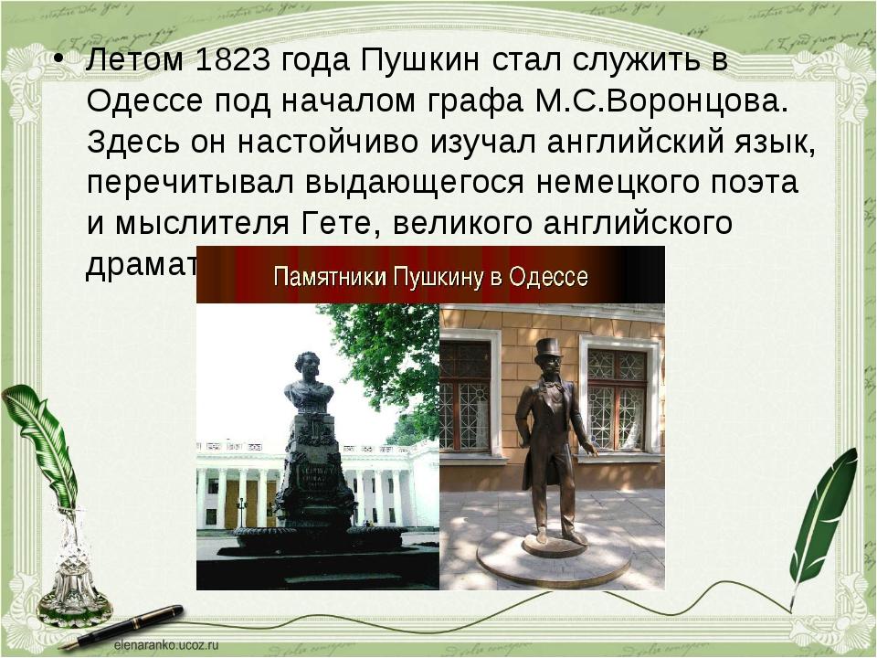 Летом 1823 года Пушкин стал служить в Одессе под началом графа М.С.Воронцова....