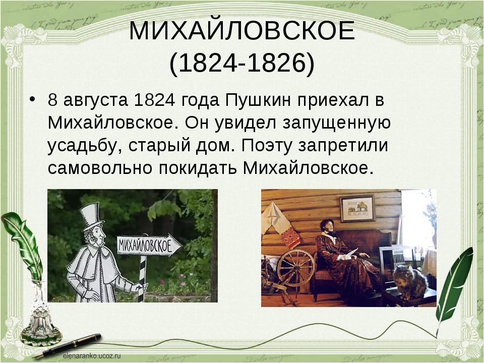 МИХАЙЛОВСКОЕ (1824-1826) 8 августа 1824 года Пушкин приехал в Михайловское. О...