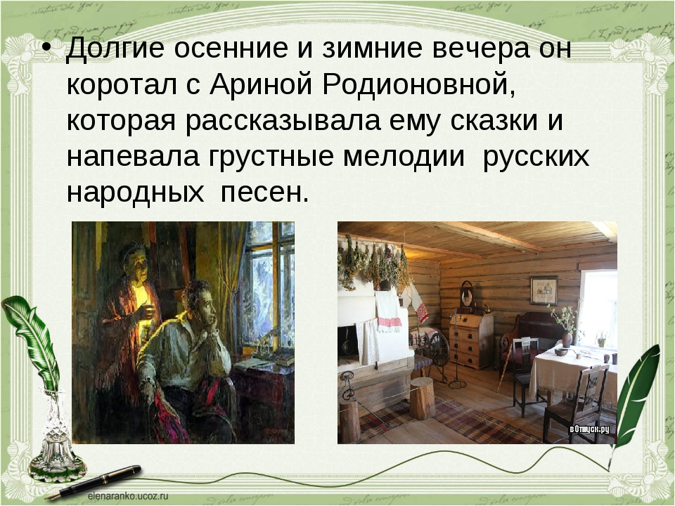 Долгие осенние и зимние вечера он коротал с Ариной Родионовной, которая расск...
