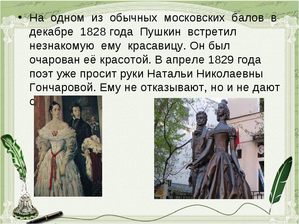 На одном из обычных московских балов в декабре 1828 года Пушкин встретил незн...