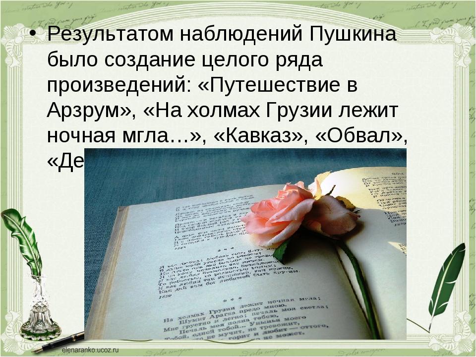 Результатом наблюдений Пушкина было создание целого ряда произведений: «Путеш...