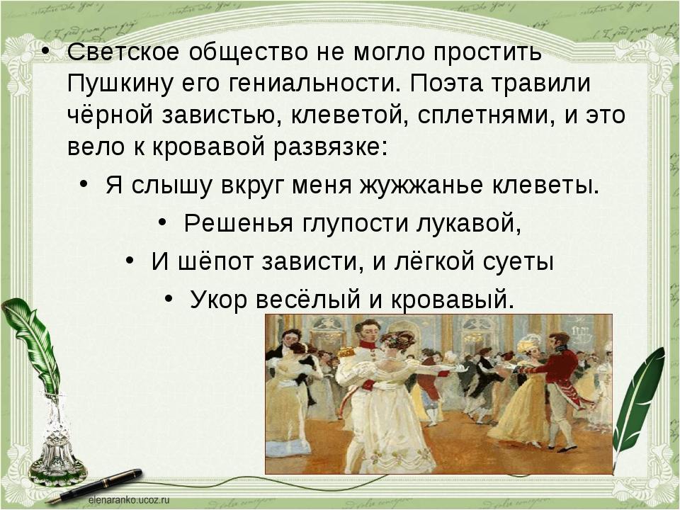 Светское общество не могло простить Пушкину его гениальности. Поэта травили ч...