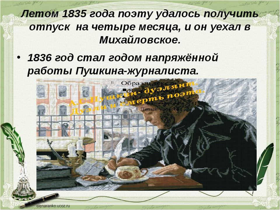 Летом 1835 года поэту удалось получить отпуск на четыре месяца, и он уехал в...