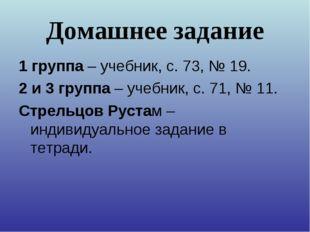 Домашнее задание 1 группа – учебник, с. 73, № 19. 2 и 3 группа – учебник, с.