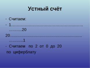 Устный счёт Считаем: 1……………………………………………………….20 20………………………………………………………..1 - С