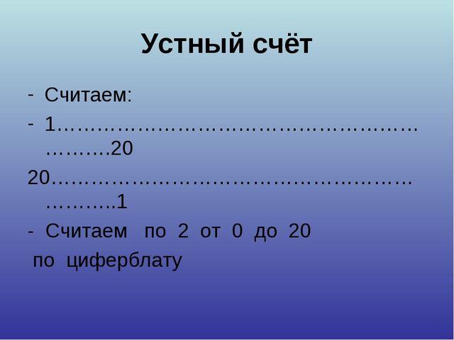 Устный счёт Считаем: 1……………………………………………………….20 20………………………………………………………..1 - С...