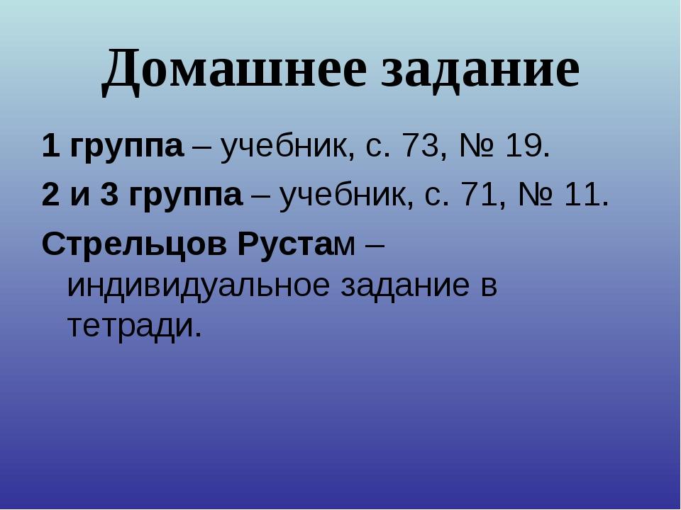 Домашнее задание 1 группа – учебник, с. 73, № 19. 2 и 3 группа – учебник, с....
