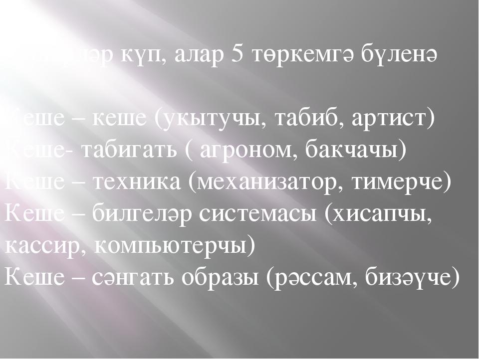 Һөнәрләр күп, алар 5 төркемгә бүленә Кеше – кеше (укытучы, табиб, артист) Кеш...