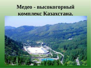 Медео - высокогорный комплекс Казахстана.