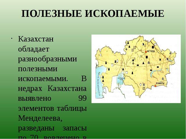 ПОЛЕЗНЫЕ ИСКОПАЕМЫЕ Казахстан обладает разнообразными полезными ископаемыми....
