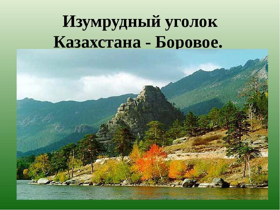 Изумрудный уголок Казахстана - Боровое.