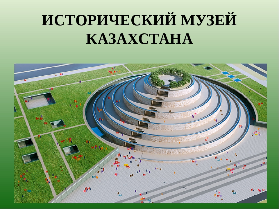 ИСТОРИЧЕСКИЙ МУЗЕЙ КАЗАХСТАНА