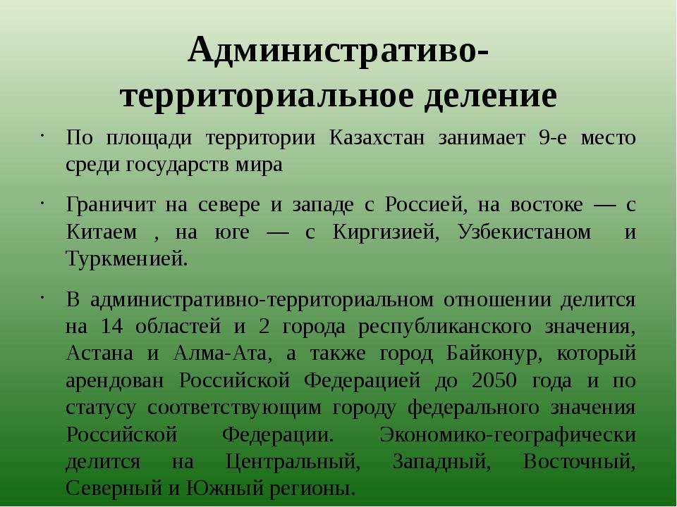 Административо-территориальное деление По площади территории Казахстан занима...