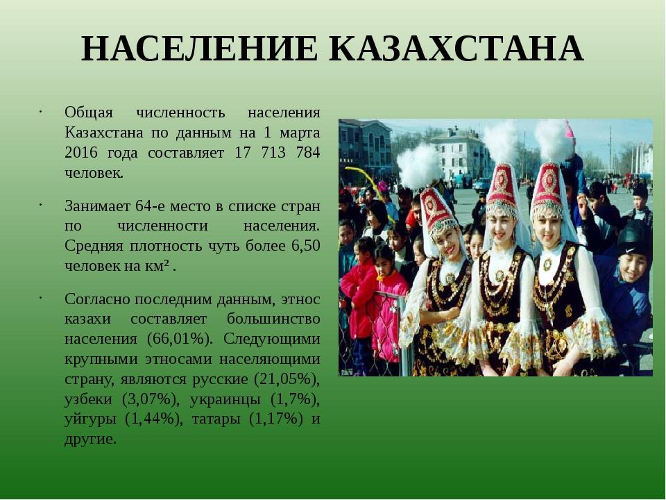 НАСЕЛЕНИЕ КАЗАХСТАНА Общая численность населения Казахстана по данным на 1 ма...