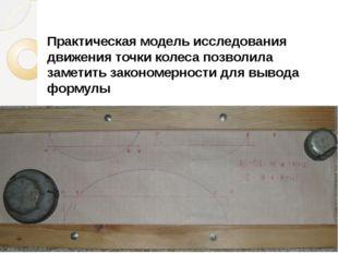 Практическая модель исследования движения точки колеса позволила заметить зак