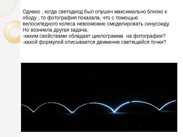 Однако , когда светодиод был опушен максимально близко к ободу , то фотографи...