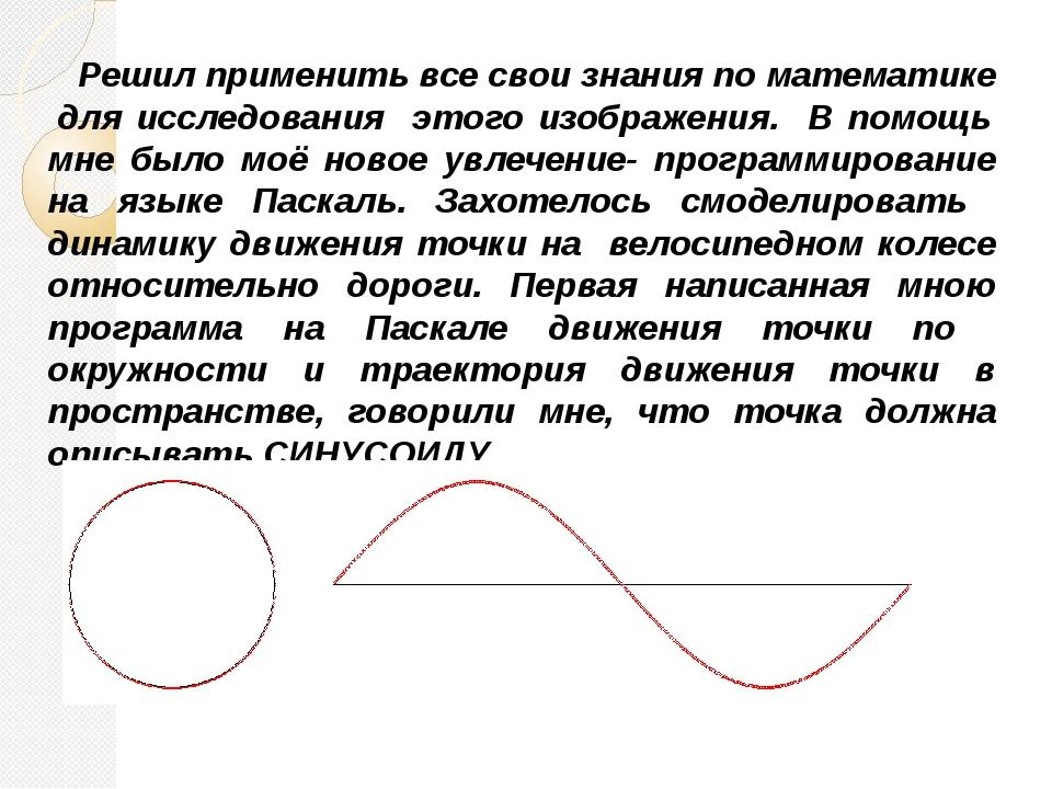 Решил применить все свои знания по математике для исследования этого изображ...