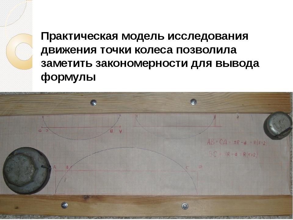 Практическая модель исследования движения точки колеса позволила заметить зак...