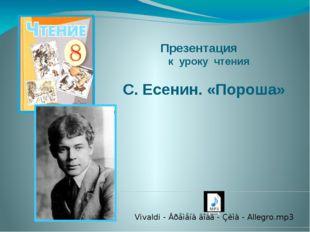 Презентация к уроку чтения С. Есенин. «Пороша»