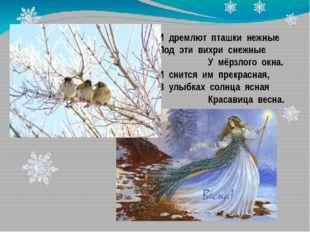 И дремлют пташки нежные Под эти вихри снежные У мёрзлого окна. И снится им пр