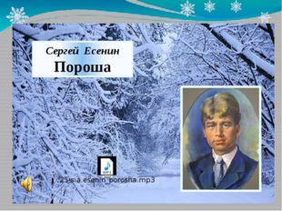 Сергей Есенин Пороша