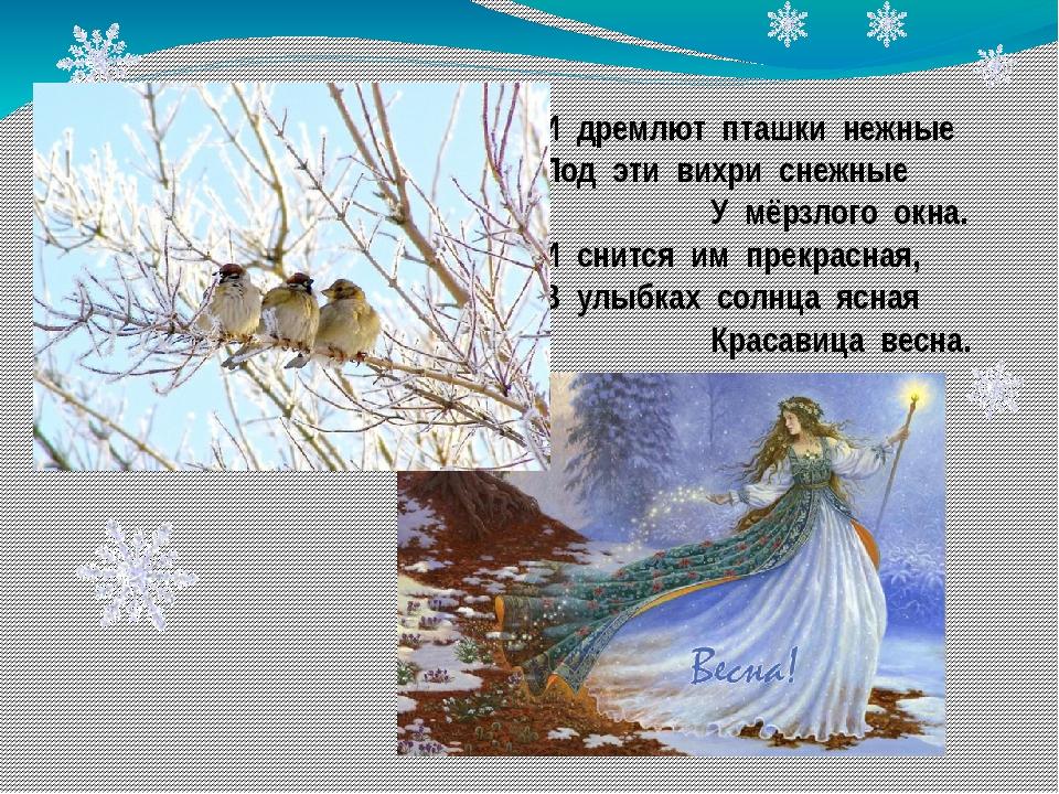 И дремлют пташки нежные Под эти вихри снежные У мёрзлого окна. И снится им пр...