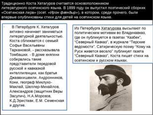 В Петербурге К. Хетагуров активно начинает заниматься литературной деятельн