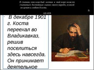 В декабре 1901 г. Коста переехал во Владикавказ, решив поселиться здесь навс