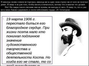 19 марта 1906 г. перестало биться его благородное сердце. При жизни поэта мал