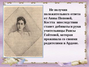 Не получив положительного ответа от Анны Поповой, Костта впоследствии станет