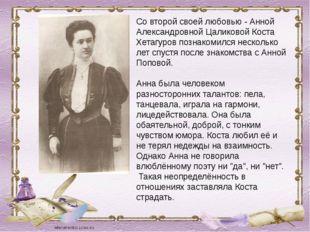 Со второй своей любовью - Анной Александровной Цаликовой Коста Хетагуров позн