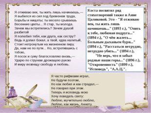 """Коста посвятил ряд стихотворений также и Анне Цаликовой. Это - """"Я отживаю век"""