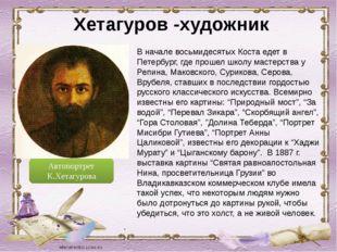 Хетагуров -художник В начале восьмидесятых Коста едет в Петербург, где проше