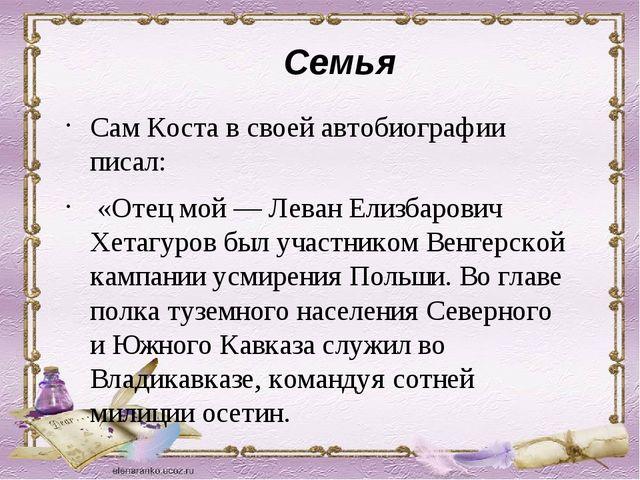 Сам Коста в своей автобиографии писал: «Отец мой — Леван Елизбарович Хетагуро...