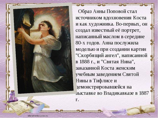 Образ Анны Поповой стал источником вдохновения Коста и как художника. Во-пер...